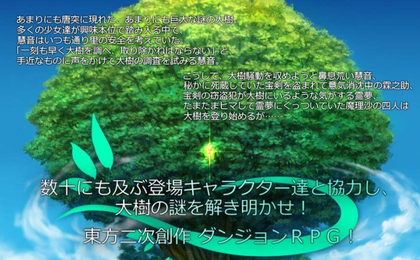 【东方同人游戏】东方迷宫2(1.203版)10F-12F攻略