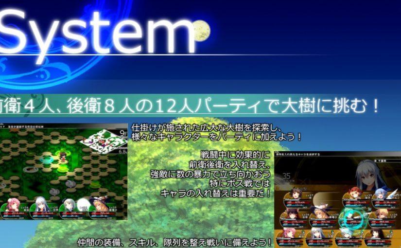 【东方同人游戏】东方迷宫2(1.203版)13F-20F攻略
