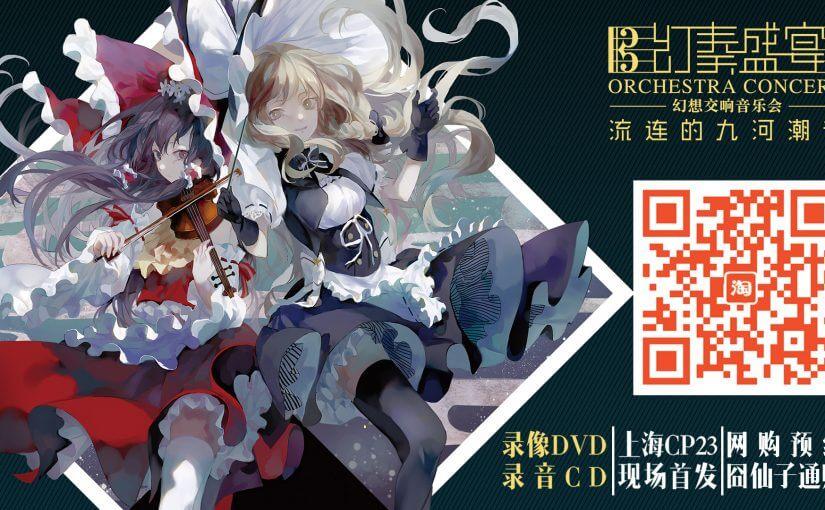 速报:幻奏3 DVD/CD近日即将开售