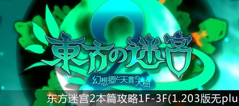 东方迷宫2本篇攻略1F-3F(1.203版,无plus)
