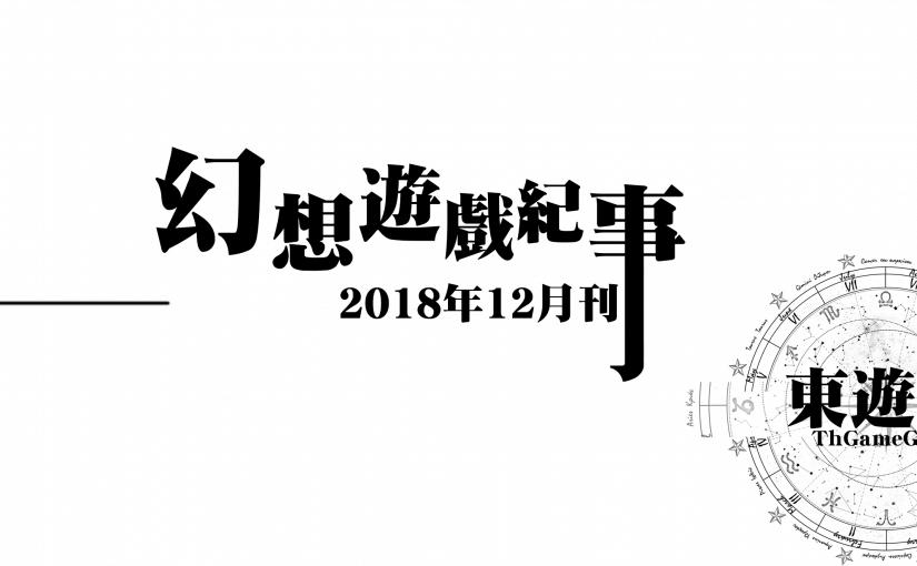 幻想游戏事纪 – 2018年12月东方Project游戏事纪