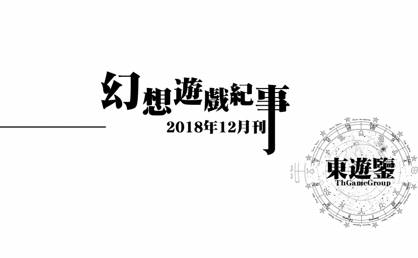 【幻想游戏事纪】2019年1月东方Project幻想游戏事纪