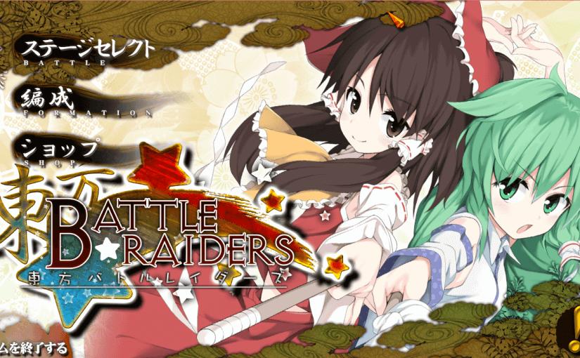 东方大战入侵者(Touhou battle raiders):操作精奇、品质优秀的东方塔防游戏