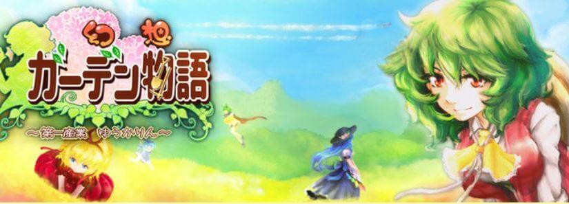 幻想花园物语:属于东方的农场经营游戏