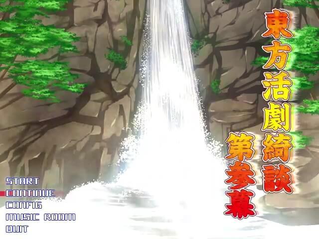 东方活剧绮谈:祖宗级别的东方同人动作游戏