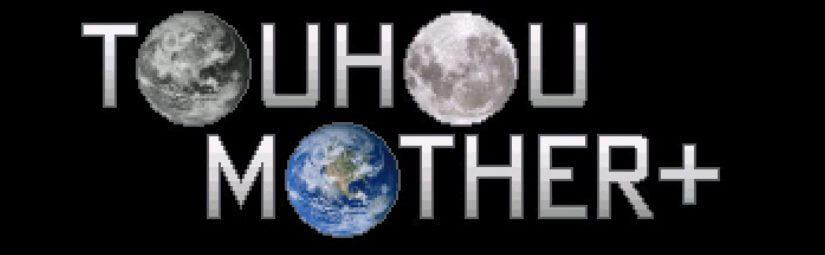 东方星母续录——白璧微瑕的史诗续作